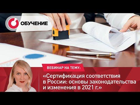 Сертификация Соответствия в России: основы законодательства и изменения в 2021 г.