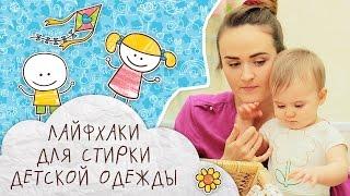 Лайфхаки для мам: как стирать детскую одежду [Супермамы]