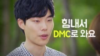 DMC 로맨스 - DMC 페스티벌 2016, DMC Festival 2016