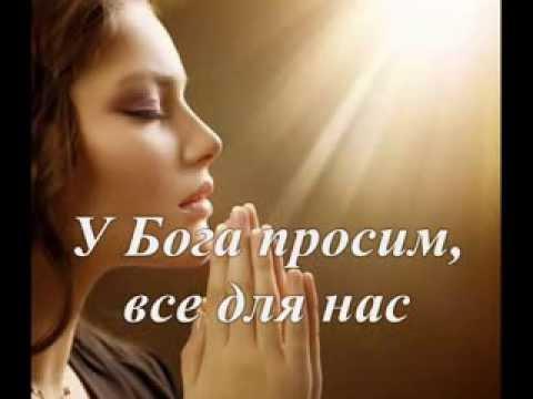 "Молитва души ""Бог дал молитву, в жизни  всем"""