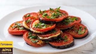 Обалденная закуска из баклажанов, помидоров и сыра | Закуска из синеньких в духовке