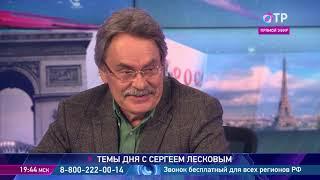 Сергей Лесков: Закон о самозанятых свидетельствует о взаимном недоверии граждан к государству
