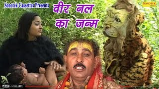 वीर नल का जन्म || Hariram Gurjjar & Party || Dhola || Kissa || Traditional Story