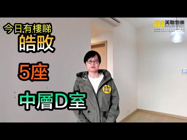 【代理Can推介】何文田 皓畋5座中層D室