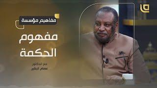 مفاهيم مؤسسة مع الدكتور عصام البشير | ح11 مفهوم الحكمة