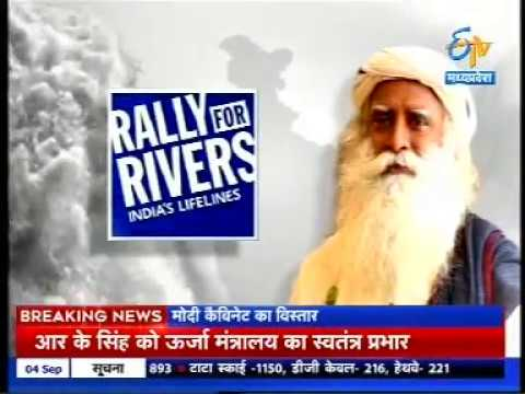 ETV MP - Rally for Rivers -  04/09/17
