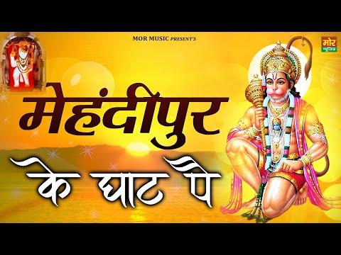 mehndipur ke ghaat ghaat pe bhagat daal rehe dera