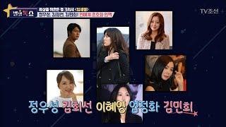 연예계 초호화 인맥의 임세령! 김희선하고도 친구! [별별톡쇼] 9회 20170609