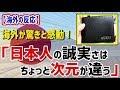 【海外の反応】衝撃!!「日本人の誠実さはちょっと次元が違う。」訪日外国人のある体験談に驚愕と感動の声が殺到!