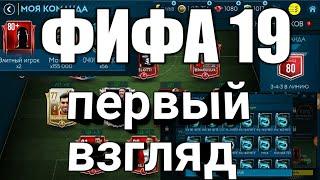 ПЕРВЫЙ ВЗГЛЯД ФИФА 19 МОБАИЛ!!!
