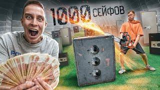 1000 СЕЙФОВ и в ОДНОМ МИЛЛИОН РУБЛЕЙ! Взломай правильный сейф ЧЕЛЛЕНДЖ