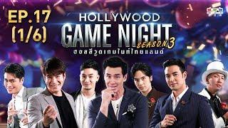 HOLLYWOOD GAME NIGHT THAILAND S.3 | EP.17 ปั้นจั่น,เก้า,อาเล็กVSแจ๊ส,เกรท,บอม[1/6] | 08.09.62