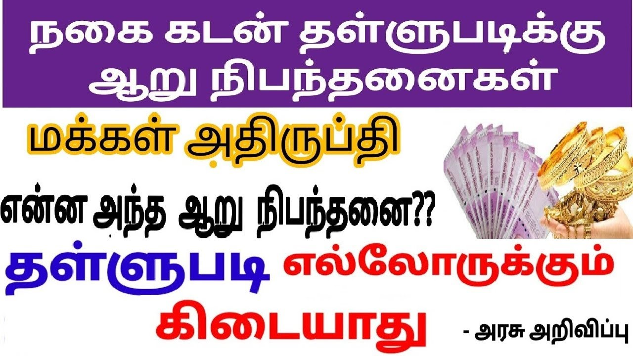 நகை கடன் தள்ளுபடி Gold Loan NagaiKadan thallupadi News Agriculture loan thallupadi @Banking In Tamil