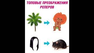 ТОПОВЫЕ ПРЕОБРАЖЕНИЯ РЕПЕРОВ | ЛЮТЫЕ ПРИКОЛЫ!