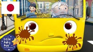 こどものうた | バスのうた パート12  | リトルベイビーバム | バスのうた | 人気童謡 | 子供向けアニメ