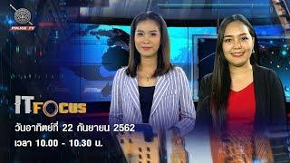 รายการ IT Focus : วันที่ 22 กันยายน 2562