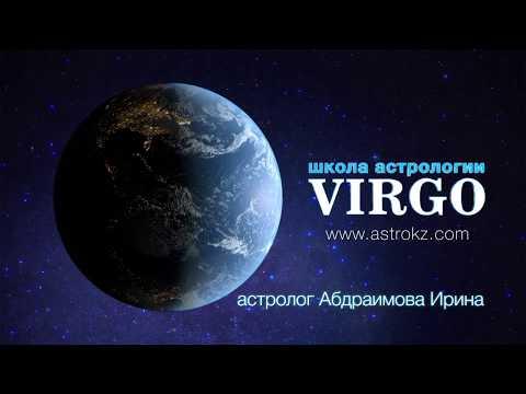 Рыбы  - характеристика знака зодиака. Школа астрологии Virgo