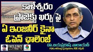 కాళేశ్వరం ప్రాజెక్ట్ పై ఎవరికైనా ఛాలెంజ్ Jayaprakash Narayan Challenges On Kaleswaram Project Cost
