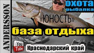 Рыболовные базы украинский краснодарского края