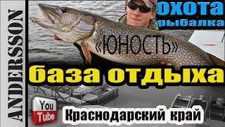 Краснодарский край отчеты о рыбалке