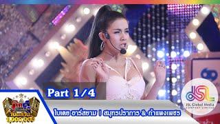 กิ๊กดู๋ : ประชันเงาเสียงใบเตย [22 ก.ย. 58] (1/4) Full HD