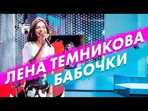 Елена Темникова - Бабочки на Радио ENERGY!