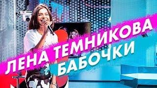 Елена Темникова   Бабочки на Радио ENERGY!
