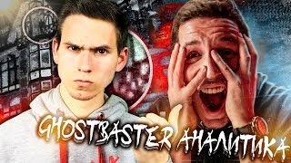 НИКТО бы НЕ ПОВЕРИЛ, Если бы я это не снял! GhostBuster   призрак на видео   РЕАКЦИЯ