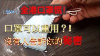 (廣4a 突發) 全港口罩慌!口罩可以重用?! 沒有人告訴你的秘密.....春節武漢肺炎@ A Hong Kong Catholic's View道盡生活SamSam