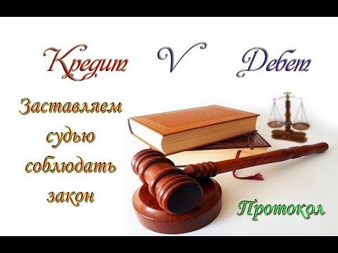 Протокол судебного заседания. Суд по кредиту.  Кредит V Дебет.