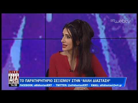 Το παρατηρητήριο σεξισμού στην «Άλλη Διάσταση» | 25/1/2019 | ΕΡΤ