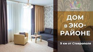 Продается дом ставропольский край 2018 | Продажа дома с мебелью 30 мин. от центра Ставрополя 2018