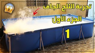 Experience 15 kg of dry ice | The result is unexpected !! ❄️😲