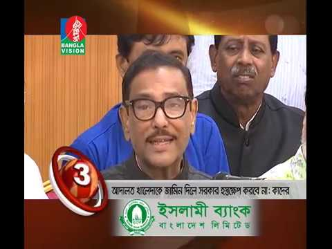BANGLAVISION NEWS TOP TEN | 09 PM | 17_June_2019