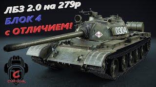 ЛБЗ 2.0 на Об.279р БЛОК 4 (Часть 1)