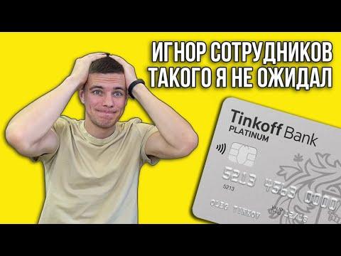 Как закрыть кредитную карту Тинькофф Платинум? Подводные камни