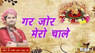 Gar Jor Mero Chale || Shri Sanjeev Krishna Thakur Ji