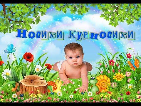 Носики курносики-Валентина Толкунова