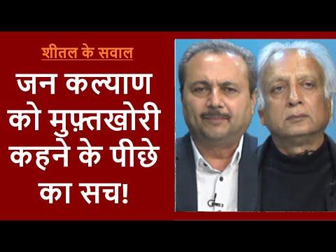 नफ़रत वाले बयान बीजेपी के नेता किसके इशारे पर दे रहे थे?
