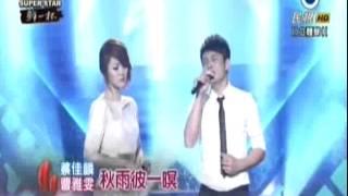 2015-08-15 明日之星-曹雅雯+蔡佳麟-秋雨彼一暝