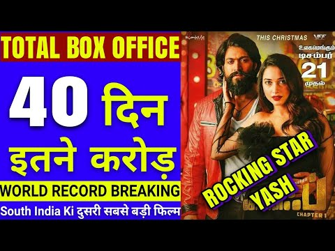 KGF Final Box office collection | KGF Total Box Office