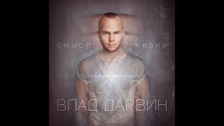 Vlad Darwin - Мой дом твой (Audio)