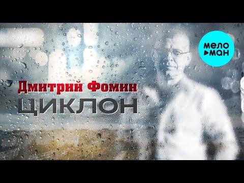 Дмитрий Фомин - Циклон (Single 2020)