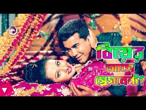 Biyer Age Pregnant | Movie Scene | Manna | Purnima | Wedding Conversations