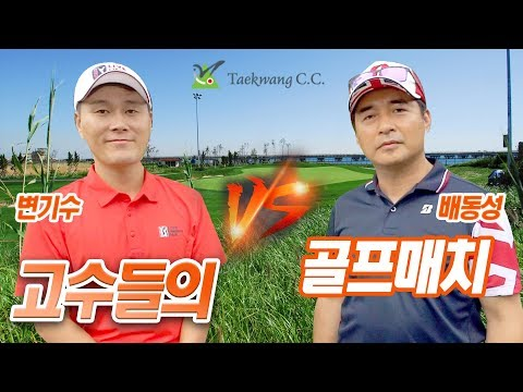 골프매치 배동성 VS 변기수 연예인 고수들의 대결 (태광CC) (feat.우천)