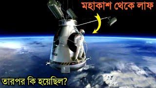 এক ব্যক্তি যখন মহাকাশ থেকে পৃথিবীতে লাফ দিয়েছিল তখন কি ঘটেছিল   Man falling from space in Bangla