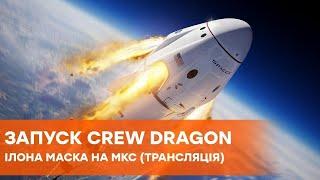 В США сегодня, 30 мая, состоится историческое событие. Впервые американских астронавтов в космос отправит коммерческая компания — SpaceX.  Время старта: 22.22 по киевскому времени.  На борту корабля находятся два астронавта: Боб Бенкен и Даг Харли.  Запуск будет производиться на космодроме на мысе Канаверал во Флориде, а первая ступень Falcon 9 приземлится на плавучей посадочной площадке SpaceX в океане.  Все самые свежие и актуальные новости Украины и мира читайте ЗДЕСЬ ➡️ https://fakty.com.ua  ✔️Подписывайтесь на канал: http://bit.ly/FaktyICTVchannel --------------------------------------------------------------------------------- Факты от ICTV на Facebook - https://www.facebook.com/Fakty.ICTV Telegram Факты ICTV - https://t.me/FAKTY_ICTV Telegram LIVE - https://t.me/joinchat/AAAAAEmOR80wZi6F1fWa0A Instagram Факты ICTV - https://www.instagram.com/fakty_ictv/ Twitter ICTV - https://twitter.com/ICTV_Fakty Факты ONLINE https://fakty.com.ua/ua/live/