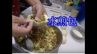 (阿芳真愛煮)-蔡季芳-20180708水煎包
