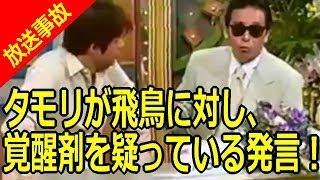 【放送事故】タモリが「いいとも」の生放送中にチャゲアスASKAに対し覚醒剤の使用を疑う発言を繰り返していた!(2001年)