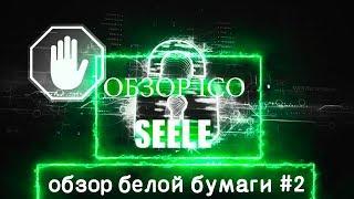 Обзор ICO Seele | обзор белой бумаги №2 | Заработок на криптовалюте 2018